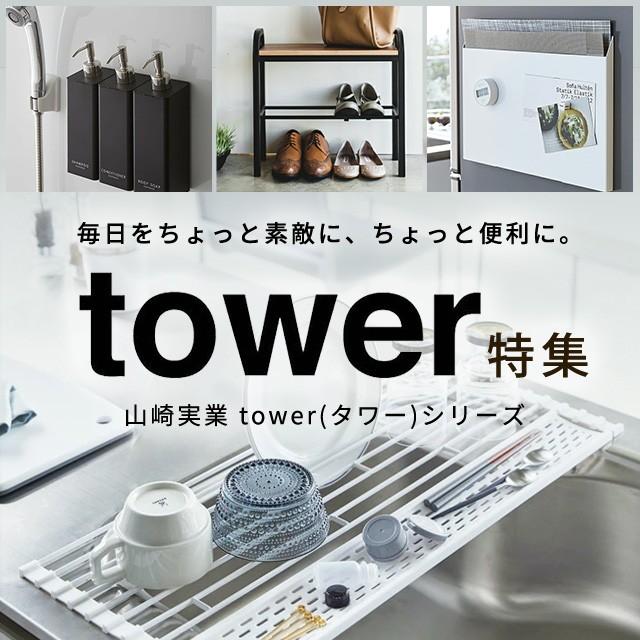 tower特集(山崎実業)