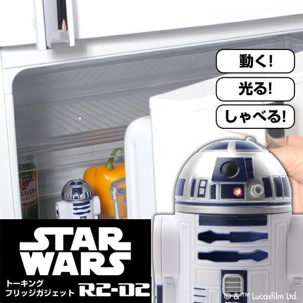 STAR WARS/Talking Fridge Gadget トーキングフリッジガジェット(R2-D2)
