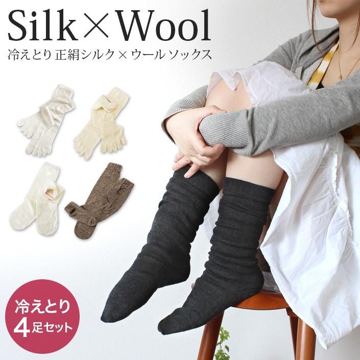 冷えとり シルク ウール 5本指 靴下