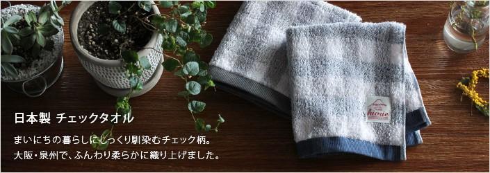 日本製チェックタオル