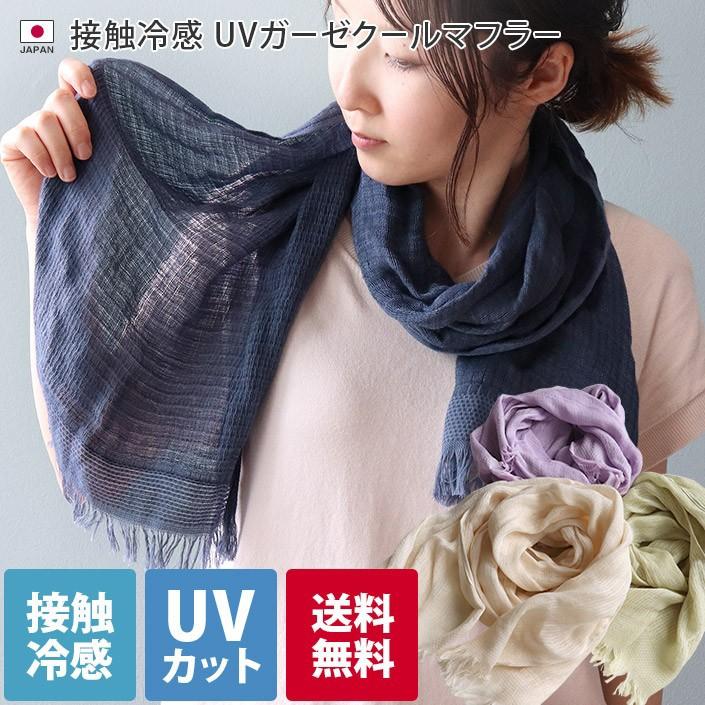 日本製 接触冷感 UV ガーゼ クール マフラー