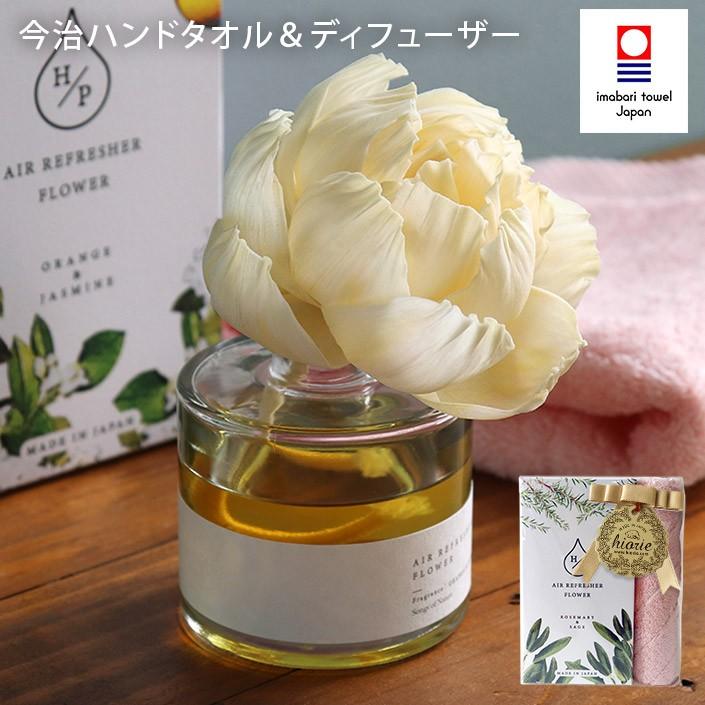 日本製 今治タオル ふわふわリブタオル ハンドタオル & フラワーディフューザー