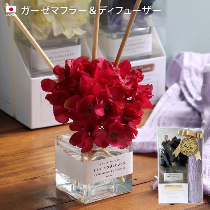 日本製 UVカット ガーゼマフラー & フラワーディフューザー