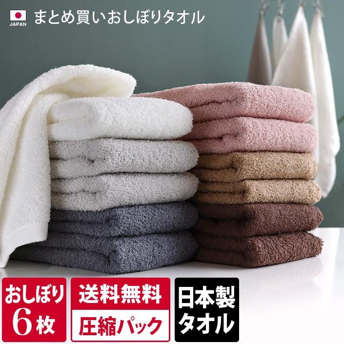 【圧縮】おしぼりタオル 6枚セット(120匁) 日本製 まとめ買い 送料無料