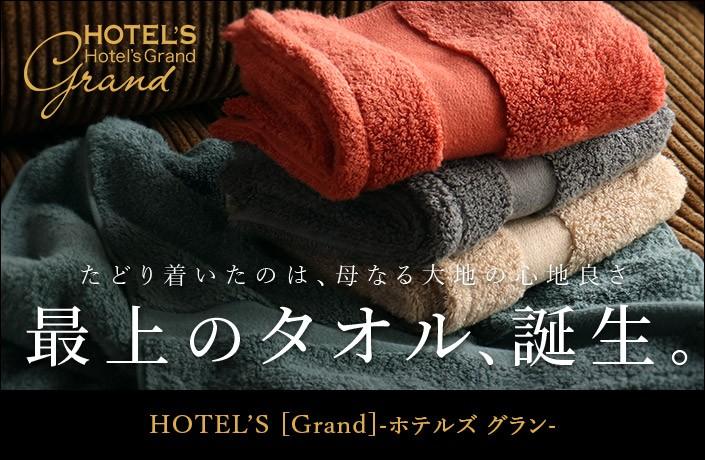 今治タオル ホテルズシリーズ