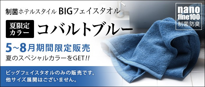 制菌・防臭加工シリーズ ホテルスタイルタオル ビッグフェイス コバルトブルー