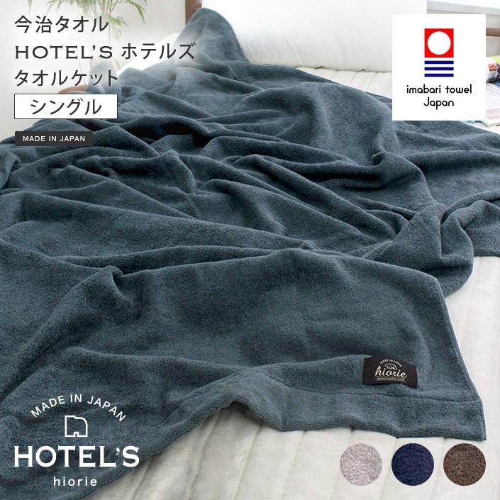 今治タオル タオルケット HOTEL'S ホテルズ