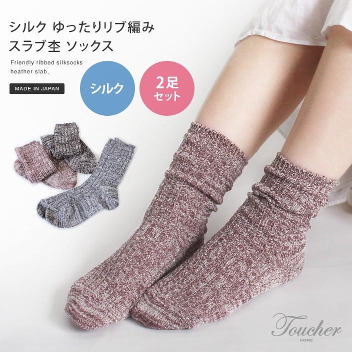 シルク スラブ杢 ゆったりリブ靴下