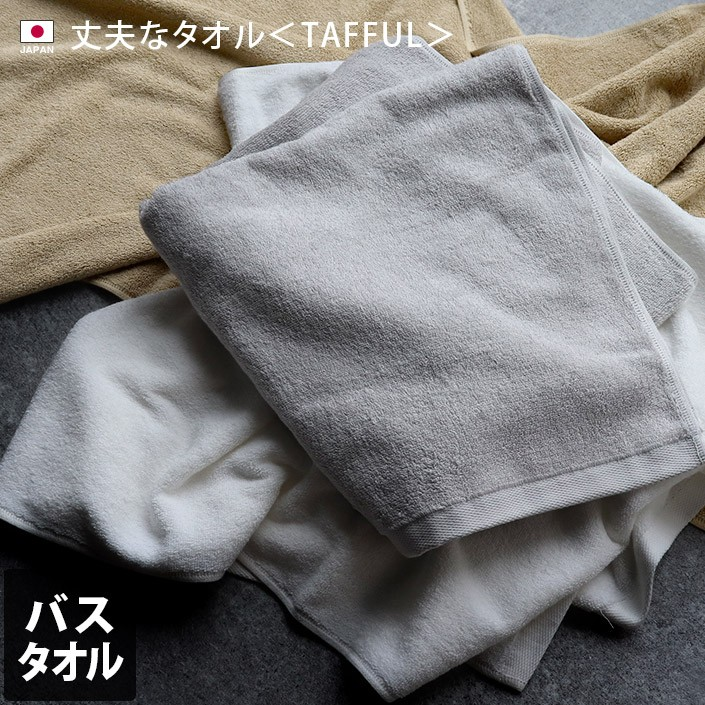 バスタオル 丈夫なタオル TAFFUL タッフル 日本製 1枚 約62×130cm