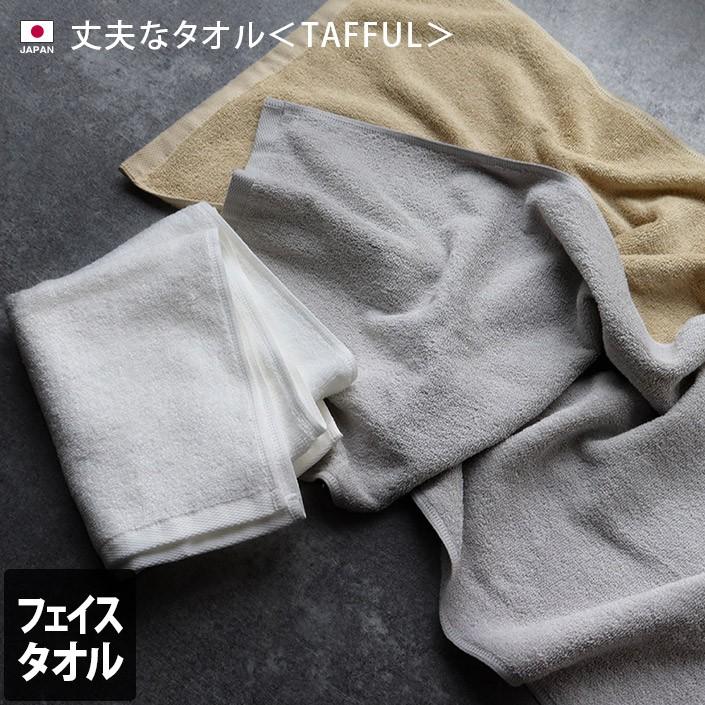 フェイスタオル 丈夫なタオル TAFFUL タッフル 日本製 1枚 約33×85cm