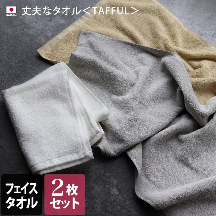 フェイスタオル 丈夫なタオル TAFFUL タッフル 日本製 2枚セット 約33×85cm 吸水 業務用 プロ仕様