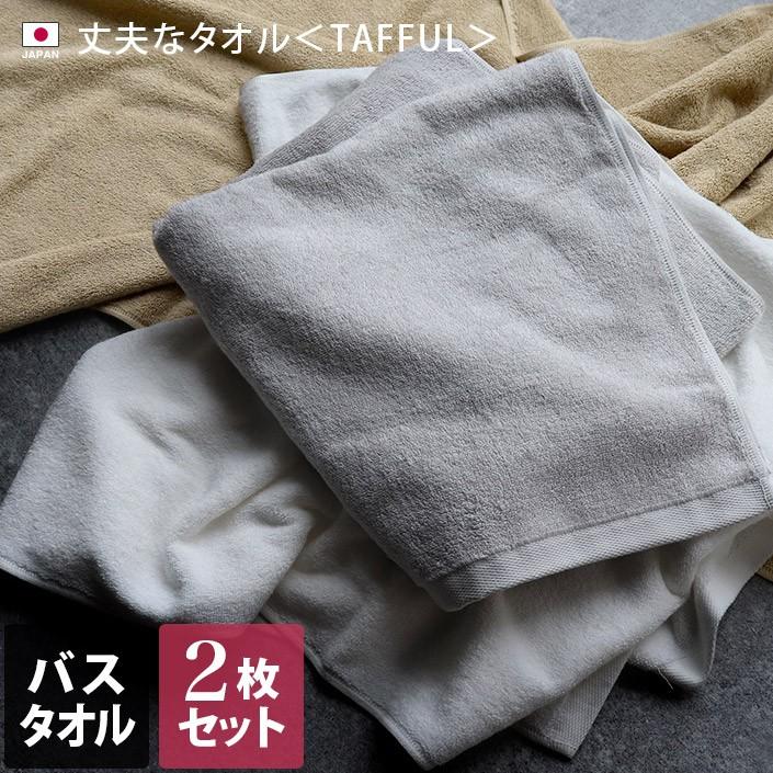 バスタオル 丈夫なタオル TAFFUL タッフル 日本製 2枚セット 約62×130cm 吸水 業務用 プロ仕様