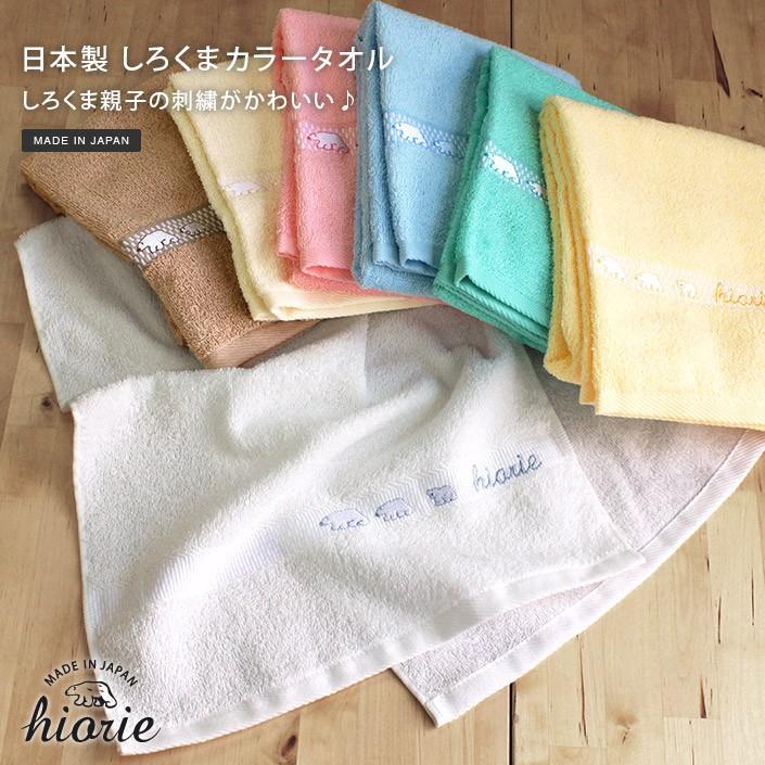 しろくまカラー刺繍タオル