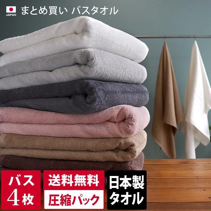 【圧縮】バスタオル 4枚セット(800匁) 日本製 まとめ買い 送料無料