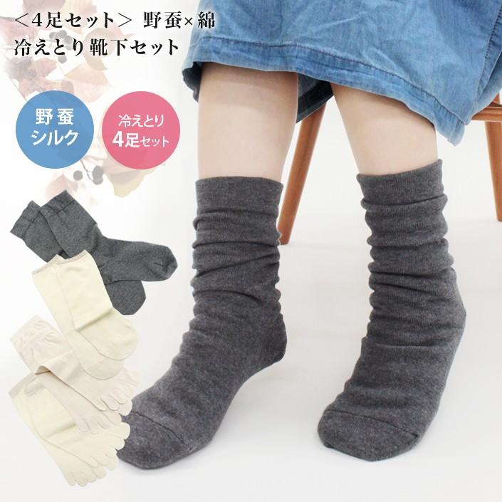 野蚕×綿 5本指 冷えとり 靴下