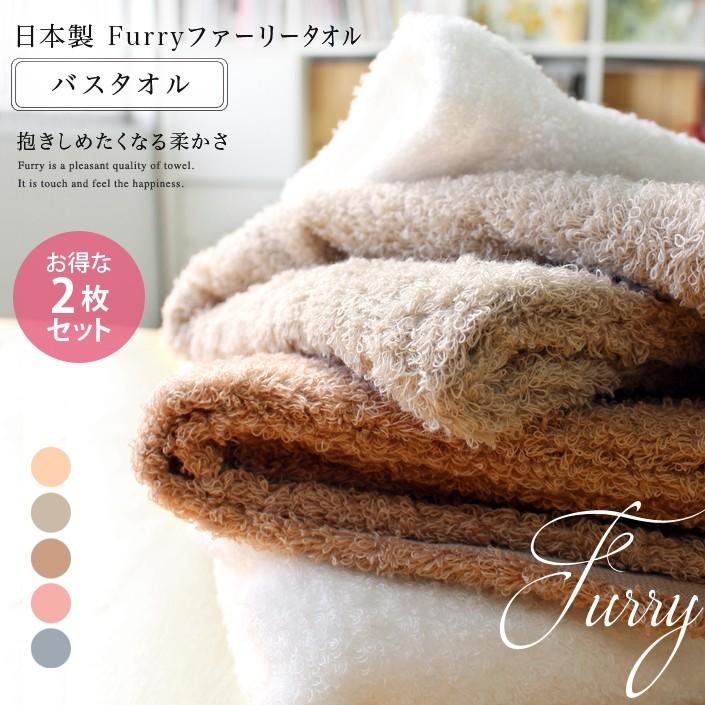 Furryバスタオル2枚セット