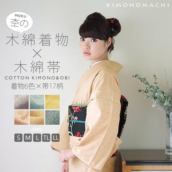 綿の着物と綿の名古屋帯★2点セット◆037625