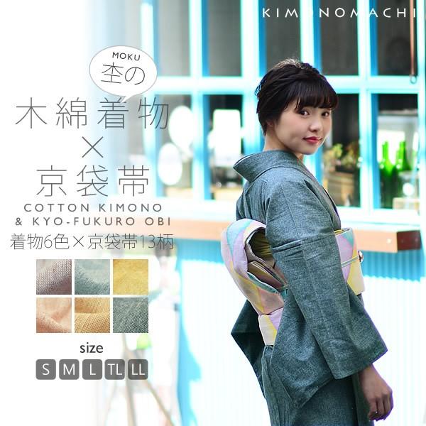 綿の着物とオリジナル京袋帯★2点セット◆037626