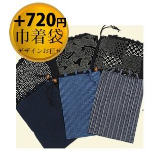 巾着袋+720円