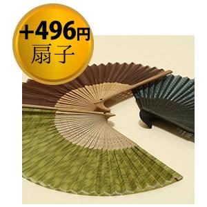 扇子+496円