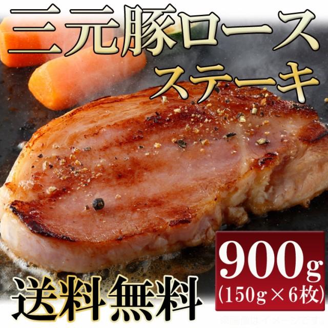 三元豚ロースステーキ