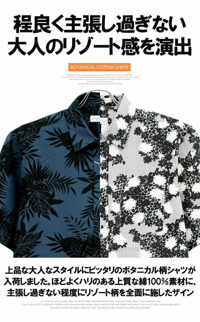 4a9b90d8aa 半袖シャツ メンズ 大きいサイズ ボタニカル リゾート 花柄 ドビー ...