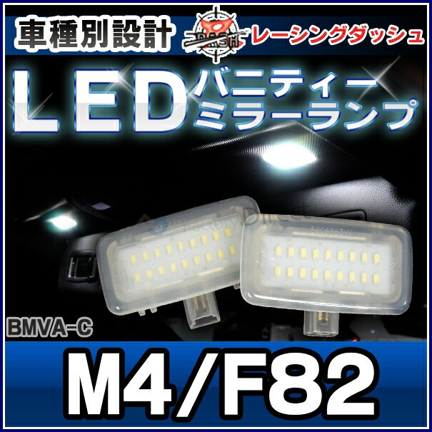 BMWLED室内灯LEDバニティーミラーランプLED化粧灯