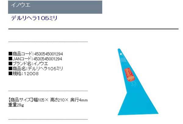 イノウエ・デルリヘラ105ミリ・12008・大工道具・左官鏝・内装用品・DIYツールの商品説明画像1
