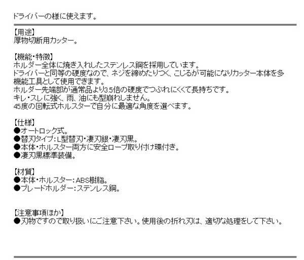 タジマ・ドライバーカッターセフ黄・DC−L500YSFBL・大工道具・金切鋏・カッター・タジマカッター1・DIYツールの商品説明画像2