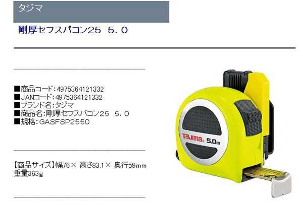 タジマ・剛厚セフスパコン255.0・GASFSP2550・大工道具・測定具・タジマコンベ・DIYツールの商品説明画像1
