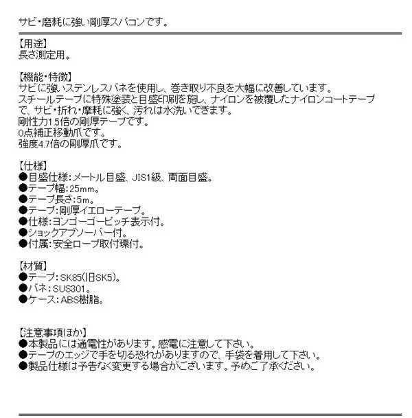 タジマ・剛厚セフスパコン255.0・GASFSP2550・大工道具・測定具・タジマコンベ・DIYツールの商品説明画像2