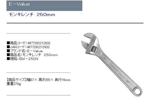 E−Value・モンキレンチ250mm・EM−250N・作業工具・モンキーレンチ・モンキーレンチ・DIYツールの商品説明画像1