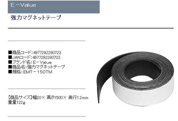 E−Value・強力マグネットテープ・EMT−150TM・作業工具・工具箱・その他(工具箱)・DIYツールの商品説明画像1