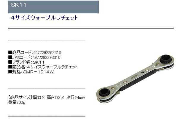 SK11・4サイズウォーブルラチェット・SMR−1014W・作業工具・スパナ・ラチェットスパナ・DIYツールの商品説明画像1