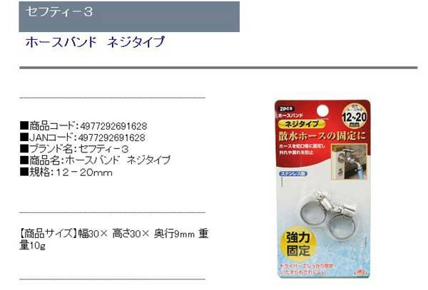 セフティ−3・ホースバンドネジタイプ・12−20mm・園芸用品・散水用品・散水パーツ・DIYツールの商品説明画像1
