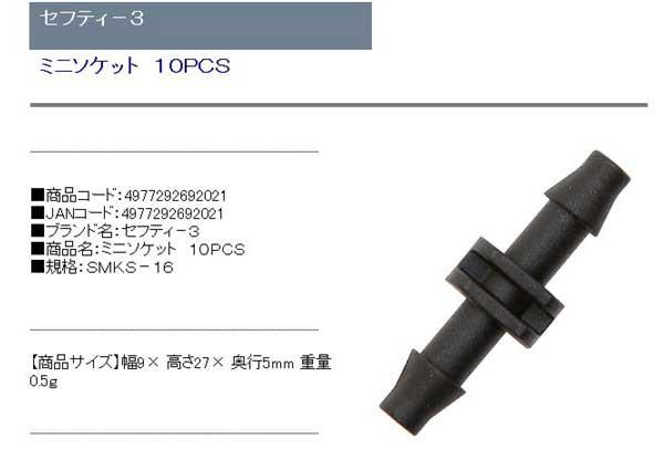 セフティ−3・ミニソケット10PCS・SMKS−16・園芸用品・散水用品・散水パーツ・DIYツールの商品説明画像1