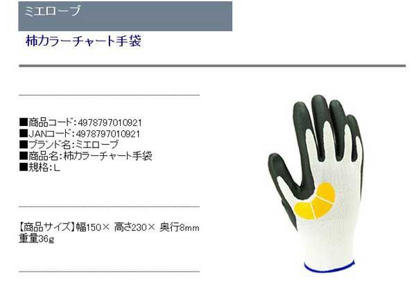 ミエローブ・柿カラーチャート手袋・L・園芸用品・保護具・補助具・手袋・DIYツールの商品説明画像1