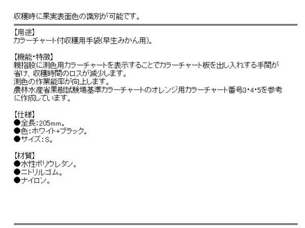 ミエローブ・早生カラーチャート手袋・S・園芸用品・保護具・補助具・手袋・DIYツールの商品説明画像2