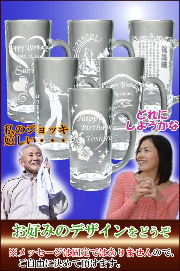 名入れ ビールジョッキ デザイン紹介