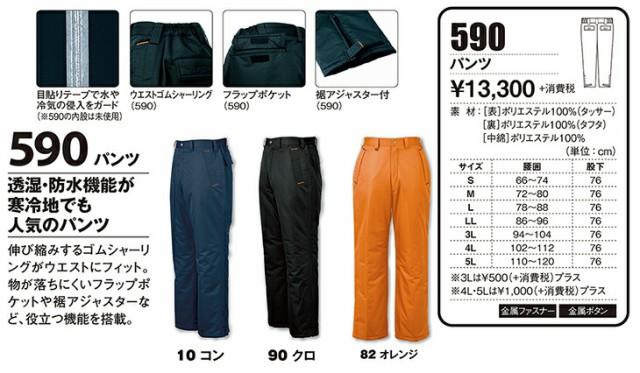 590 防水パンツ