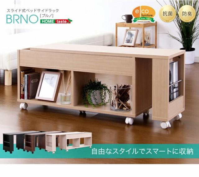 スライド式ベッドサイドラック【ブルノ-BRNO-】(ベッド収納 チェスト)