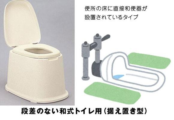 簡易 洋式トイレ