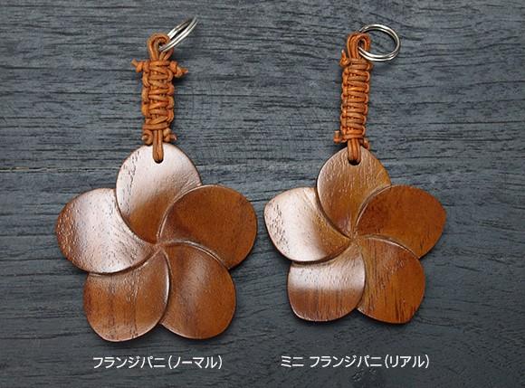 バリの木製キーホルダー