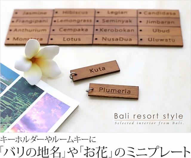 「バリの地名」や「お花」のミニプレートの販売(通販)