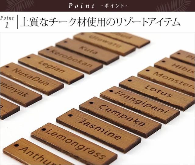 木製ネームプレート バリ