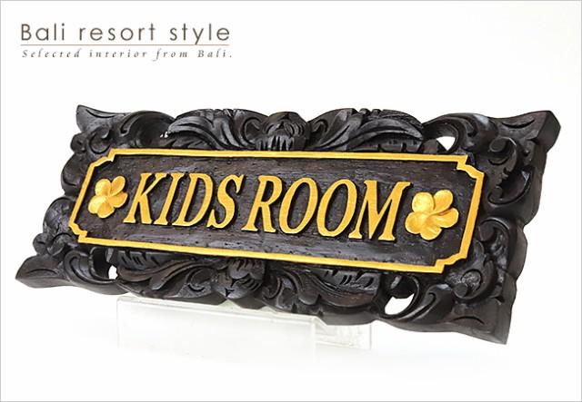 ドア サインプレート(KIDS ROOM)