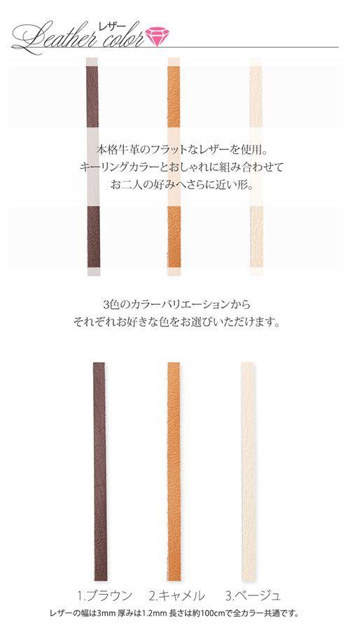 革紐はブラウン・キャメル・ベージュの3色ご用意。お好きなカラーをお選びください。
