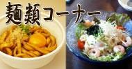 麺類コーナー