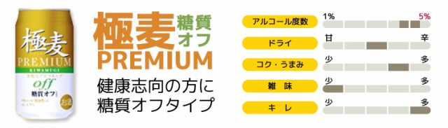 極麦プレミアム糖質オフ2