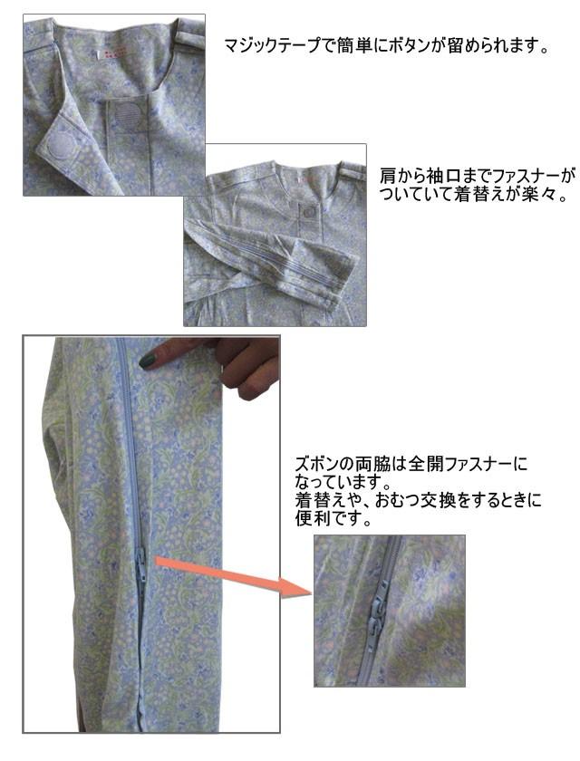 427b86f948f47a 介護用パジャマ 婦人用 長袖パジャマ (サイズ:M/L) 東京西川 ...
